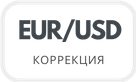 EURUSD_Коррекция.png