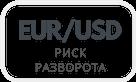 EURUSD_Риск разворота.png