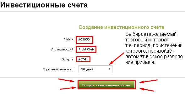 создание инвестсчета 17.jpg