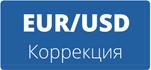 EURUSD, Коррекция.png