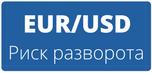 EURUSD, Риск разворота.png