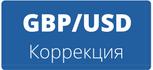 GBPUSD, Коррекция.png